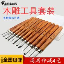 木工工具木刻刀 手工橡皮印章 木雕刻刀 雕刻刀木雕工具套装图片