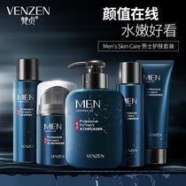 梵贞VENZEN男士护肤品套装洗面奶水乳霜控油补水保湿保养面部护理