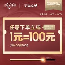 艺心艺意旗舰店满400元-100元店铺优惠券05/31-06/04