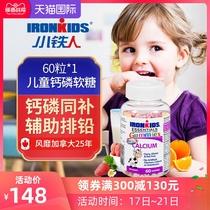 【淘抢购】加拿大小铁人宝贝咀嚼钙片婴幼儿童补钙软糖进口60粒