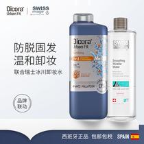 swissimage品牌联动卸妆水眼唇脸三合一温和清洁保湿dicora洗发水