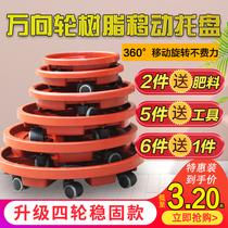 加厚树脂移动托盘花盘垫底座万向轮花盆底盆托滚轮圆形接水盘底盘