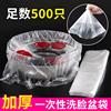 一次性洗脸盆袋塑料袋子美容盆透明袋洗面盆套袋用品美容院专用袋