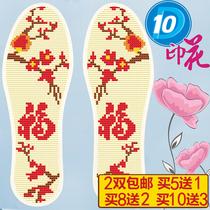 【2双包邮】印花手工刺绣针孔十字绣鞋垫10D半成品男女绣红梅福