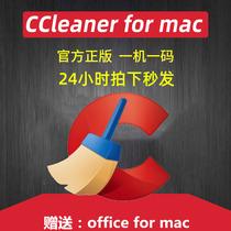 正版CCleaner for mac激活码序列号英文苹果系统清理软件