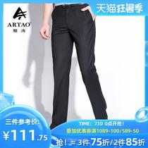 ARTAO/雅涛西服裤春夏季男士西裤商务正装免烫修身抗皱职业西装裤