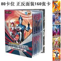 奥特曼卡包 空卡包大容量满星卡册cp包收藏册欧布玩具卡包 卡片套