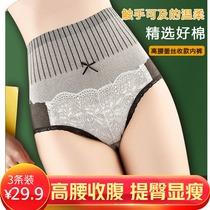 谷饶顺宏源服装厂收腹内裤3件只要29.9元女士内衣男士内家居服内