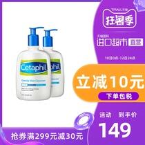Cetaphil/丝塔芙温和保湿深层清洁男女洗面奶591ml*2瓶洁面乳卸妆