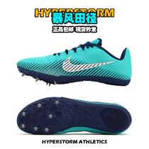 耐克战鹰正品包邮 Nike S9/M9/M8田径精英短跑钉鞋专业男女苏炳添