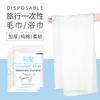 一次性浴巾旅行纯棉加厚大号干压缩毛巾旅游用品床单便携式洗脸巾