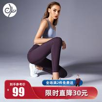 青鸟瑜伽服女高腰提臀外穿紧身秋冬跑步运动健身长裤专业瑜伽裤女