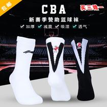 李宁篮球袜CBA新赛季赞助版篮球精英袜男高帮运动毛巾中长筒袜子