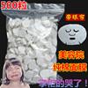 纯棉压缩面膜纸一次性面罩500粒双S颗粒美容院装水疗鬼脸纸面膜扣