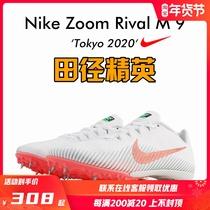 田径精英2020东京奥运耐克战鹰Nike Rival M 9短跑四项男女钉鞋M9