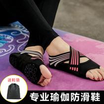 瑜伽鞋女软底防滑室内运动健身鞋普拉提鞋初学者空中瑜伽袜五指袜