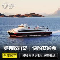 氧气挪威旅游博德-罗弗敦群岛斯沃尔韦尔快船交通票去程/返程可选