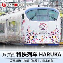 日本关西大阪京都交通票机场特快列车HARUKA车票西日本特急周游券