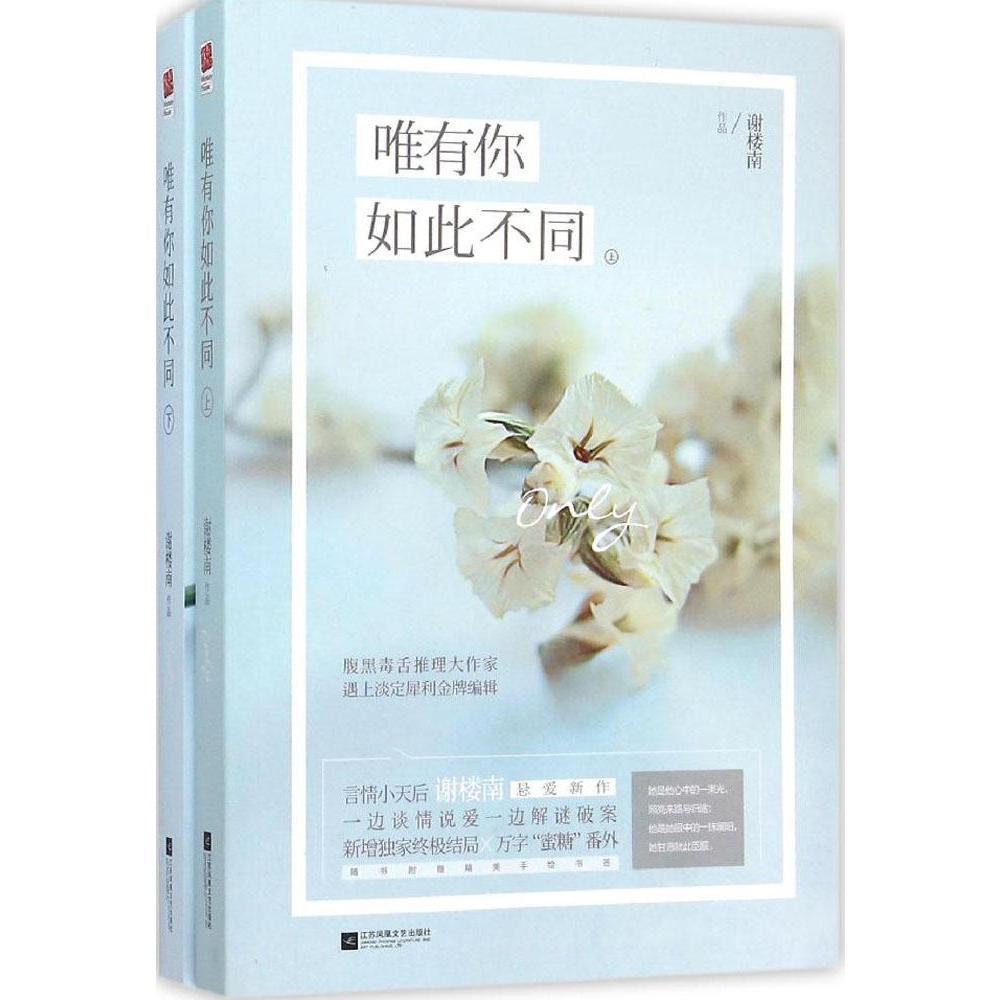 邵家有女 薄慕颜 青春小说 新华书店正版畅销图书籍 紫图图书 邵家有