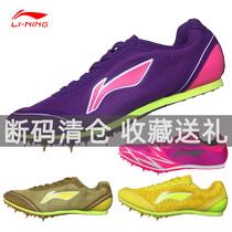 李宁钉鞋田径短跑男专业比赛钉子鞋女学生中考跳远四项训练跑步鞋