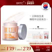 BRTC碧尔缇希美白清新睡眠面膜韩国 免洗修护补水保湿提亮肤色