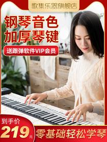 歌集手卷钢琴88键加厚专业版钢琴键盘初学者男女电子琴手卷便携式