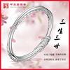 香港珠宝银手镯女 三生三世龙飞凤舞银饰品520生日情人节礼物