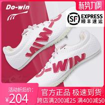 多威钉鞋女田径短跑男训练钉子鞋中长跑三级跳远专业跑步鞋P5102