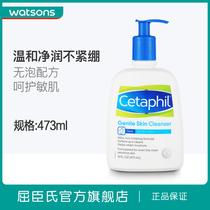 【屈臣氏】cetaphil丝塔芙洁面乳 脸部清洁温和舒缓洗面奶473ml
