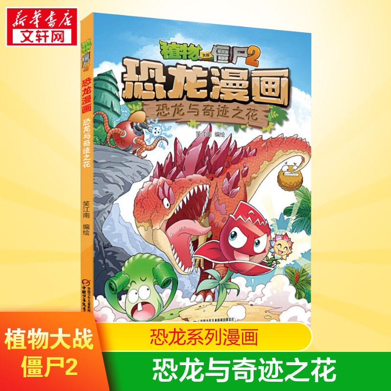 Plants vs. Zombies 2 Dinosaurs vs. Marvel Flower Plants vs. Zombies Dinosaur Comics Childrens Encyclopedia Dinosaur Book q Version Dinosaur Childrens Painted Plants vs Zombies Comic Book Xinhua Genuine
