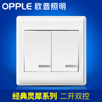 Op Lighting Two-open double-cut power switch button socket panel wall home package tap small switch G