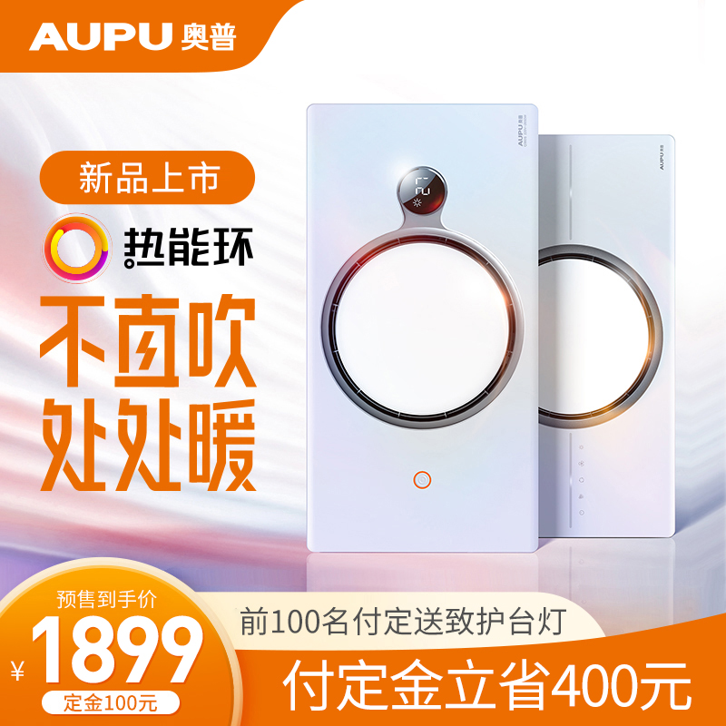 Op bath bar lamp integrated ceiling heated bathroom bathroom heating intelligent thermal ring heater Q360S