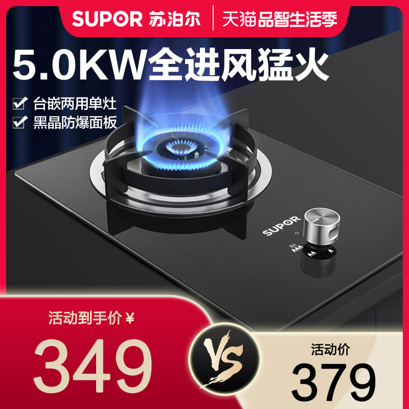 Supor gas stove single stove QB301 household gas stove liquefied gas embedded natural gas single stove