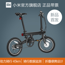 M electric power-assisted bicycle 16 inch fold male and female adult scooter millet official flagship store