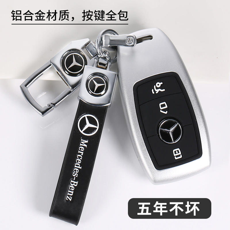 Bins key set aluminum alloy new E-Class E300L shell C260L buckle GLE A S-class C-pack BENZ 20 GLC