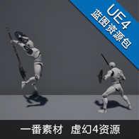 虚幻4下载 虚幻4设计 虚幻4制作 素材- 淘宝海外