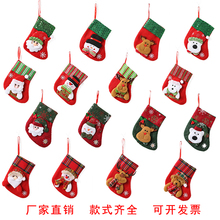 Christmas decorations, Christmas socks, gift bags, Christmas tree pendants, kindergarten gifts, children's candy bags