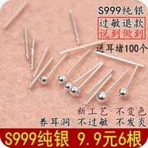 999 silver stud earbuds ear stick female temperament simple Korean 925 anti-allergy ear needle stick ear stick small earrings pure silver