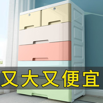 Extra-large plus thick plastic storage box drawer-type storage cabinet multi-layer storage cabinet household clothes finishing box