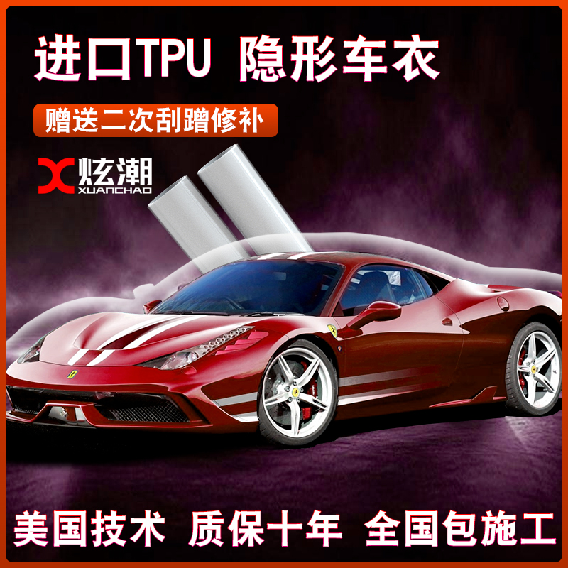 Dazzling tpu invisible car cover full body paint protective film anti-scratch transparent self-repair rhino skin car cover