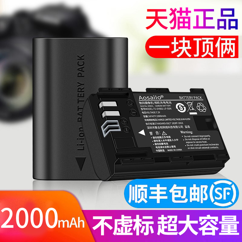 Aosailo camera battery LP-E6 single-eye 5D4 for EOS Canon 6D 70D 60D 60D 80D 5D3 5D2 6D2 7D2 5DSR 90D digital canon sub-factory charger