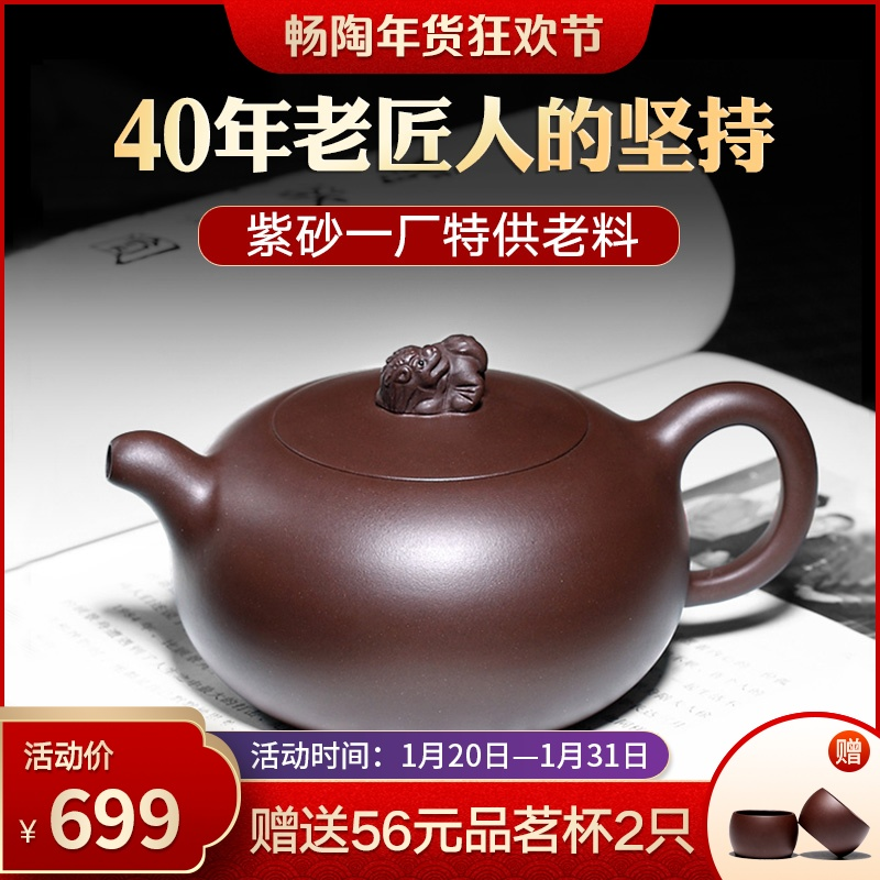 (Chang Tao) Yixing purple sand pot pure all hand-made teapot teapot set family famous Li Xinyuan