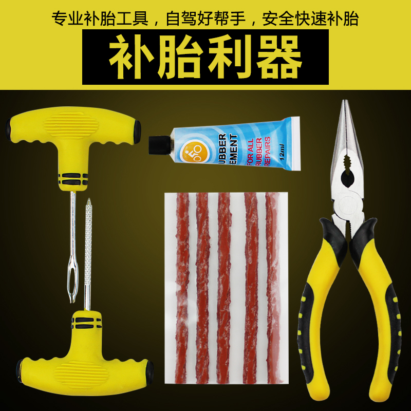 Automotive retest tool set vacuum tire 託 special emergency glue strip fast glue liquid artifact