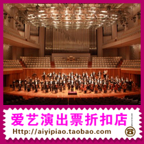 National Grand Theatre Hero career Symphony Concert Tickets for the Chinese Symphony Orchestra Central Opera House