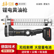 German red pine electric butter gun charging automatic high-voltage grab lithium battery butter machine wireless excavator