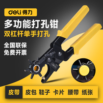 Power-saving belt puncher multi-functional household belt perforated pliers 錶 strap 錶 eye puncher