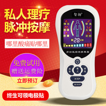 Electric massager small meridian pulse paste home multi-function digital instrument acuity electrotherapy acupuncture physiotherapy patch