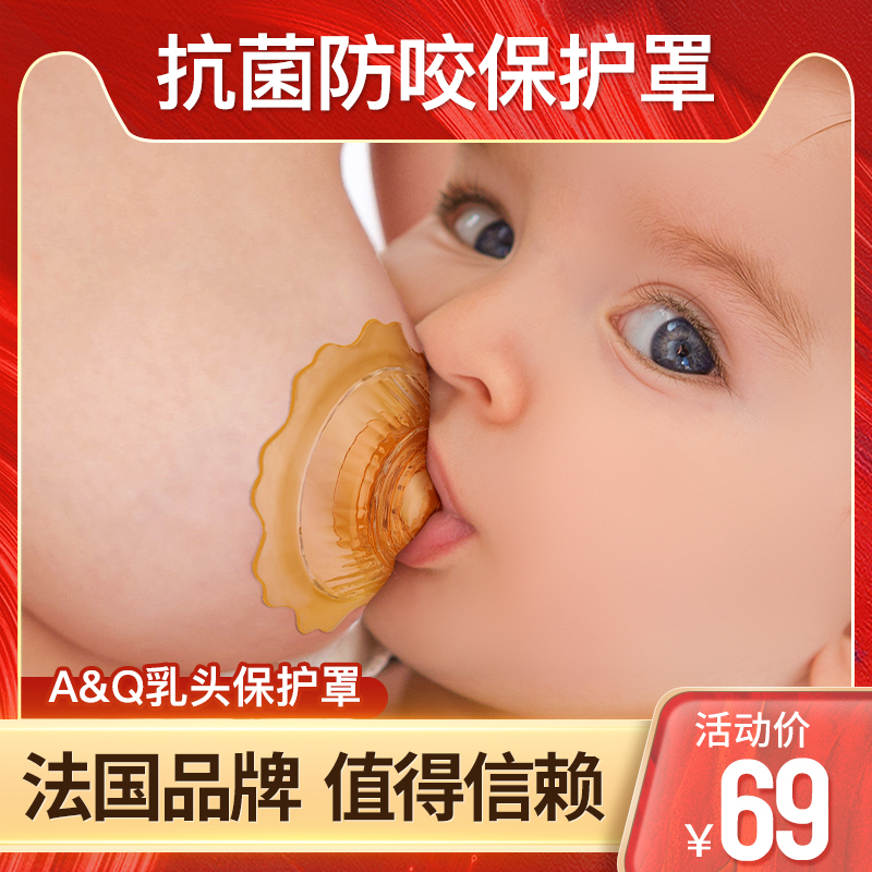 French A-Q nipple protection cover feeding lactator milk shield nipple paste inside sunken milk paste auxiliary nipple sleeve