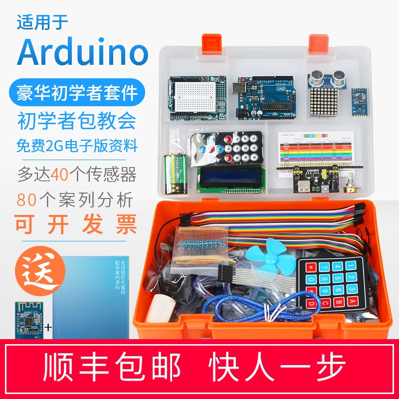 Suitable for ardoino beginner uno r3 learning kit development board founder scratch miszi education