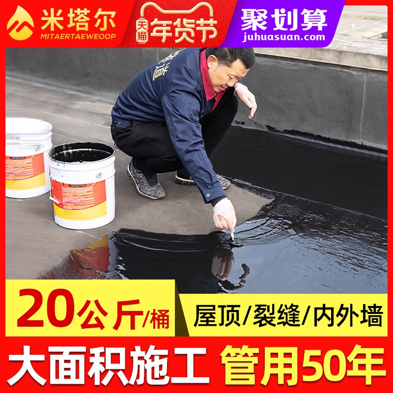 Waterproof paint anti-leakage glue polyurethane roof roof building roof crack bungalow to fill the leakage of asphalt material leakage king